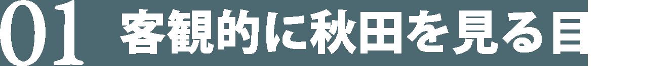 01 客観的に秋田を見る目