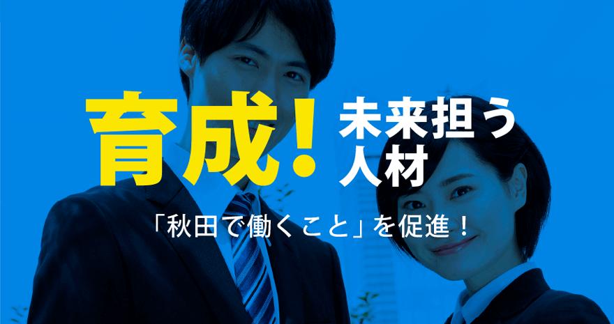 育成!未来担う人材 「秋田で働くこと」を促進!